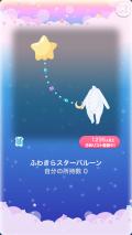 ポケコロガチャパステルきらきらスター(020【小物】ふわきらスターバルーン)