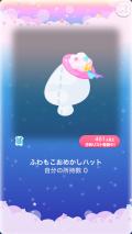 ポケコロガチャパステルきらきらスター(021【小物】ふわもこおめかしハット)