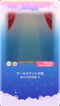 ポケコロガチャフォクシーサーカス(コロニー002サーカステントの空)