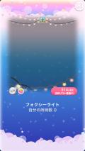 ポケコロガチャフォクシーサーカス(コロニー003フォクシーライト)