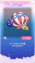 ポケコロガチャフォクシーサーカス(コロニー004サーカスボールの星)