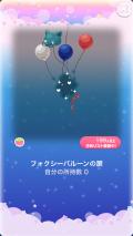 ポケコロガチャフォクシーサーカス(コロニー006フォクシーバルーンの扉)