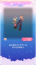 ポケコロガチャフォクシーサーカス(コロニー009おとぼけジャグラーズ)