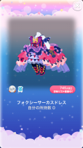 ポケコロガチャフォクシーサーカス(ファッション002フォクシーサーカスドレス)