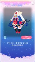 ポケコロガチャフォクシーサーカス(ファッション004フォクシークラウンワンピ)
