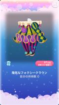 ポケコロガチャフォクシーサーカス(ファッション006陽気なフォクシークラウン)