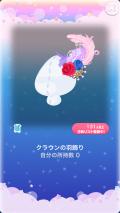 ポケコロガチャフォクシーサーカス(小物004クラウンの羽飾り)