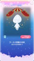 ポケコロガチャフォクシーサーカス(小物008サーカス開幕の合図)