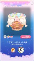 ポケコロガチャフラワリーイースター(コロニー004フラワリーバスケットの星)