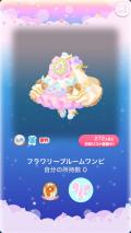 ポケコロガチャフラワリーイースター(ファッション002フラワリーブルームワンピ)