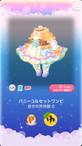 ポケコロガチャフラワリーイースター(ファッション003バニーコルセットワンピ)