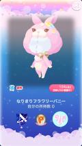 ポケコロガチャフラワリーイースター(ファッション005なりきりフラワリーバニー)