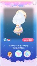 ポケコロガチャフラワリーイースター(ファッション006フラワリーメイドワンピ)