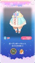 ポケコロガチャフラワリーイースター(ファッション008ガーデンボーイセット)