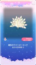 ポケコロガチャフルールレースメリー(010【インテリア】春色ホワイトピーコック)