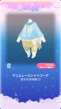 ポケコロガチャフルールレースメリー(014【ファッション】デニムレースシャツコーデ)