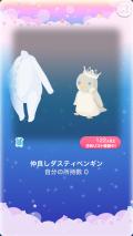 ポケコロガチャフルールレースメリー(016【小物】仲良しダスティペンギン)