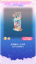 ポケコロガチャペンパルス(001【コロニー】お手紙キットの木)