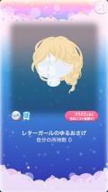 ポケコロガチャペンパルス(002【ファッション】レターガールのゆるおさげ)