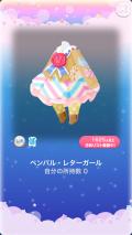 ポケコロガチャペンパルス(005【ファッション】ペンパル・レターガール)