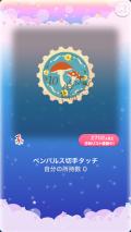 ポケコロガチャペンパルス(008【インテリア】ペンパルス切手タッチ)
