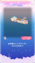 ポケコロガチャペンパルス(009【インテリア】お手紙キットプランター)