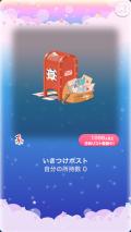 ポケコロガチャペンパルス(011【インテリア】いきつけポスト)