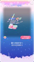 ポケコロガチャペンパルス(014【コロニー】遠くの友だちへ)