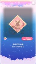ポケコロガチャペンパルス(015【コロニー】消印切手の星)