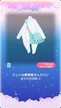 ポケコロガチャペンパルス(017【小物】ミントな郵便屋さんカバン)