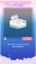 ポケコロガチャホワイトデーキッチン(003キャンディショップシンク)