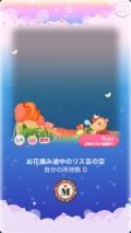 ポケコロガチャリス吉とチューリップ(002お花摘み途中のリス吉の空)