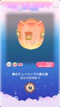 ポケコロガチャリス吉とチューリップ(003春のチューリップ小屋の星)