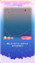 ポケコロガチャ吸血鬼のクローゼット(001【コロニー】煌くストロベリーロザリオ)