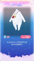 ポケコロガチャ吸血鬼のクローゼット(004【小物】ストロベリープチロザリオ)
