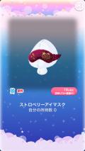 ポケコロガチャ吸血鬼のクローゼット(005【小物】ストロベリーアイマスク)