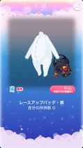 ポケコロガチャ吸血鬼のクローゼット(006【小物】レースアップバッグ・黒)