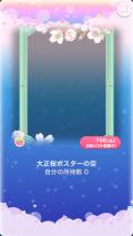 ポケコロガチャ大正洋館の桜午後(005【コロニー】大正桜ポスターの空)