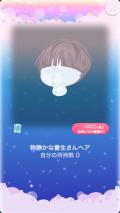 ポケコロガチャ大正洋館の桜午後(006【ファッション】物静かな書生さんヘア)