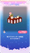 ポケコロガチャ大正洋館の桜午後(011【インテリア】桜ラテカウンターお風呂)