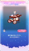 ポケコロガチャ大正洋館の桜午後(015【インテリア】桜午後の甘いワゴン)