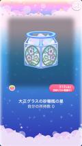 ポケコロガチャ大正洋館の桜午後(018【コロニー】大正グラスの砂糖瓶の星)
