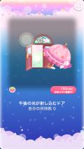 ポケコロガチャ大正洋館の桜午後(020【コロニー】午後の光が射し込むドア)