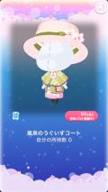 ポケコロガチャ大正洋館の桜午後(027【ファッション】風来のうぐいすコート)