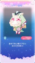 ポケコロガチャ大正洋館の桜午後(028【ファッション】おもてなし桜エプロン)