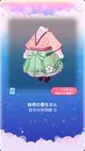 ポケコロガチャ大正洋館の桜午後(030【ファッション】桜袴の書生さん)