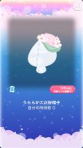 ポケコロガチャ大正洋館の桜午後(033【小物】うららか大正桜帽子)