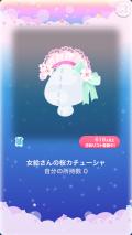 ポケコロガチャ大正洋館の桜午後(034【小物】女給さんの桜カチューシャ)