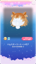 ポケコロガチャ春待ちハムスター(002【ファッション】ハムスターツートーンボブ)