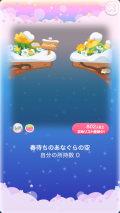 ポケコロガチャ春待ちハムスター(003【コロニー】春待ちのあなぐらの空)
